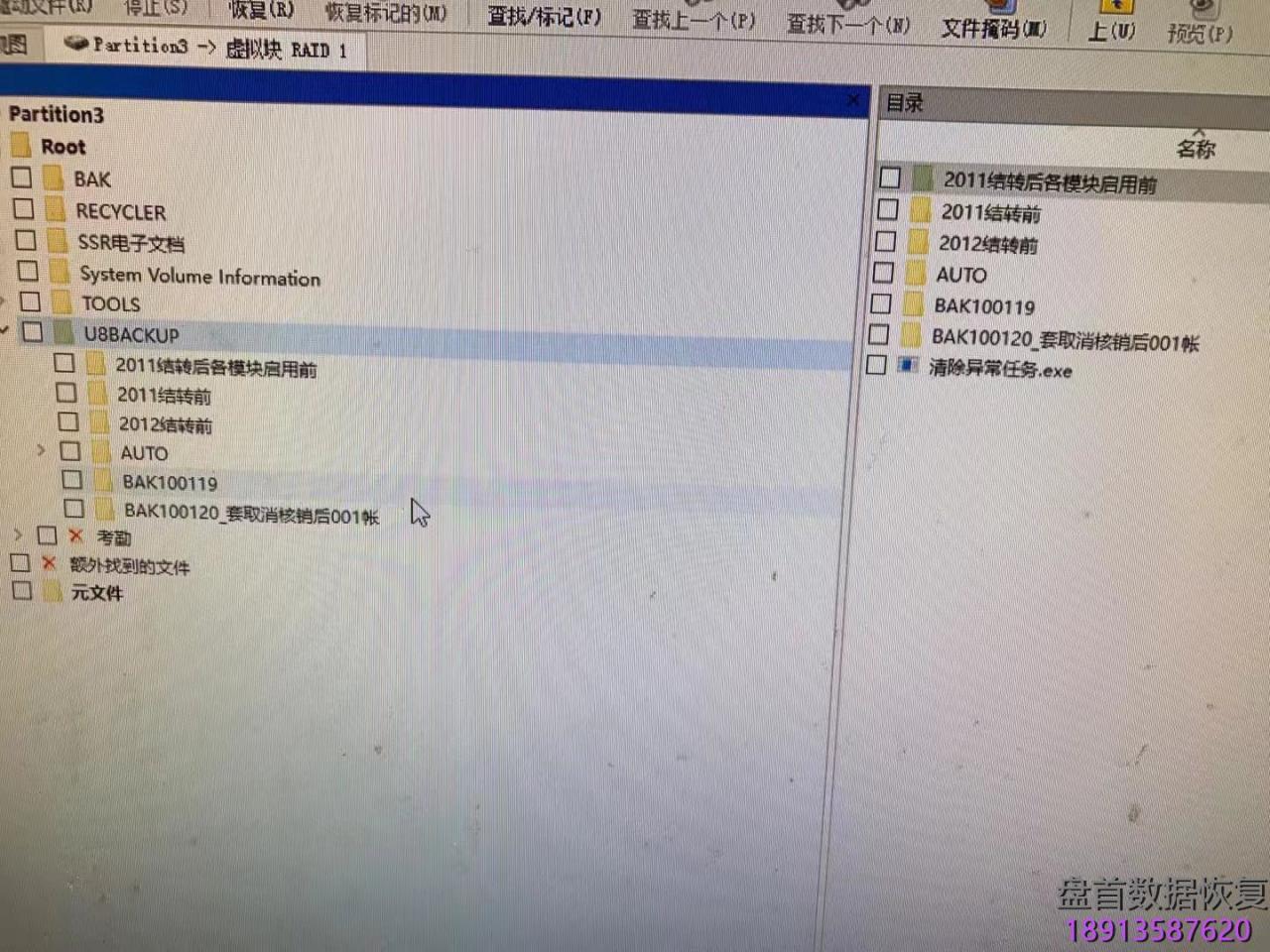 三盘ibm服务器,用友软件账套恢复成功 三盘IBM服务器,用友软件账套恢复成功