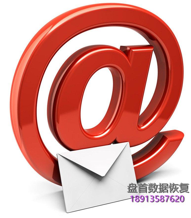 自动草稿-73 OutlookExpress, Email邮件恢复