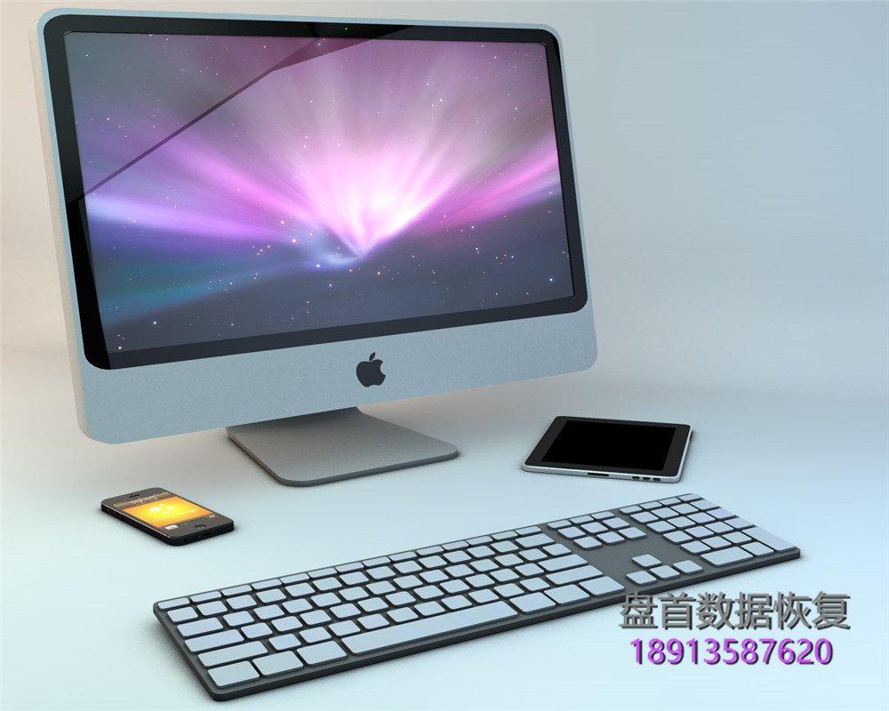自动草稿-78 iMAC,MacBook苹果电脑数据恢复