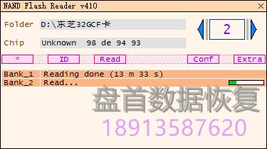flash_extractorfeflash芯片级数据恢复设备-6 Flash_Extractor(FE)FLASH芯片级数据恢复软件