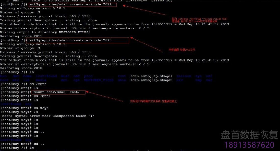linux系统:rm-rf执行以后,怎么办?我来教你恢复文件-12 rm-rf执行以后,怎么办?我来教你LINUX数据恢复
