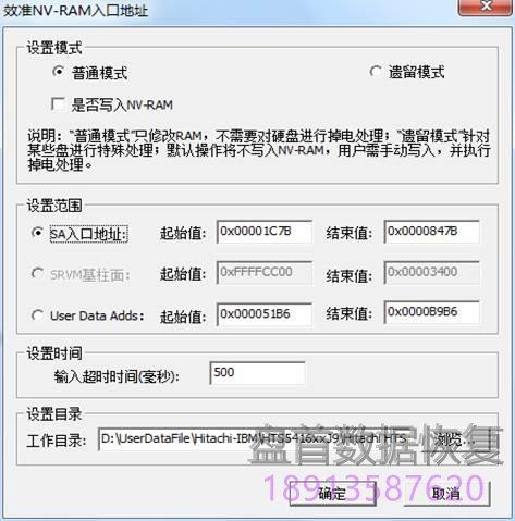 mrt-pro校准日立硬盘hitachi-ibm-nv-ram入口地址-1 MRT PRO校准日立硬盘Hitachi-IBM NV-RAM入口地址