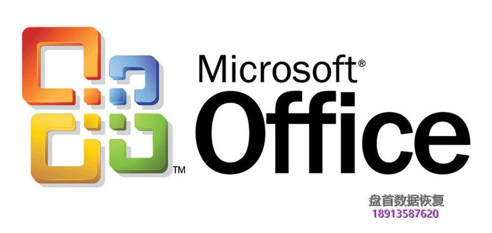 office文档恢复与修复 Office文件恢复