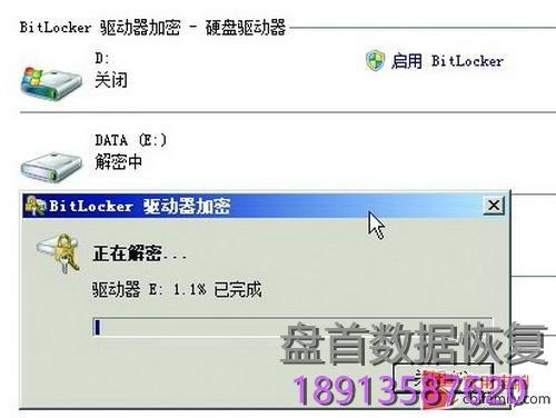 使用bitlocker磁盘分区加密前必须要注意的5件事 使用BitLocker磁盘分区加密前必须要注意的5件事