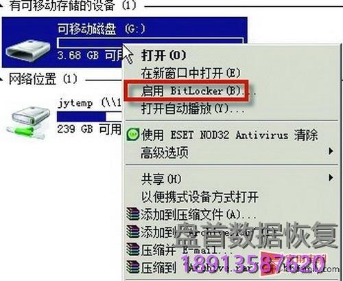 bitlocker磁盘分区加密前必须要注意的5件事 使用BitLocker磁盘分区加密前必须要注意的5件事