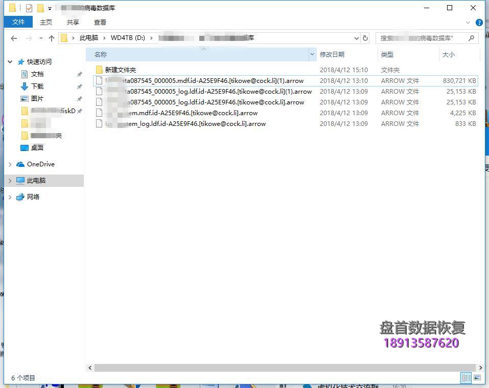 成功恢复-扩展名为-id-a25e9f46-tikowecock-li的勒索病毒加密数据库-2 成功恢复 扩展名为.id-A25E9F46.[tikowe@cock.li].arrow的勒索病毒加密数据库