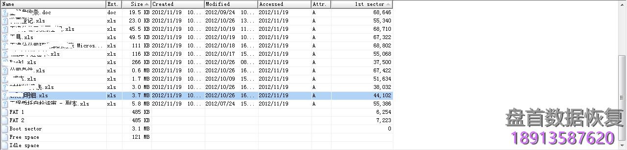 手工重组excel碎片详解-9 手工重组Excel碎片详解