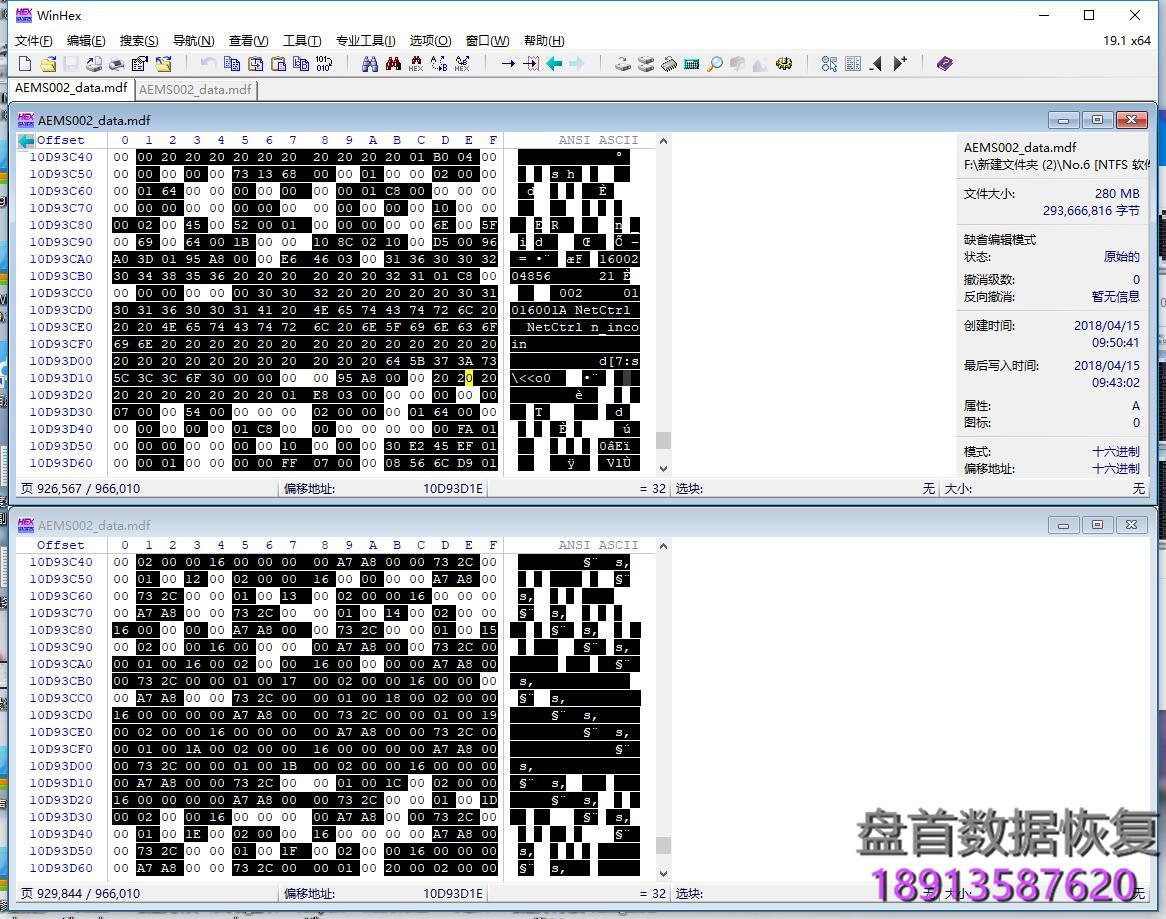 苏州喜乐尼游乐场世软管理系统sql-server-2012数据库数据恢-9 苏州喜乐尼游乐场世软管理系统SQL Server 2012数据库数据恢复成功