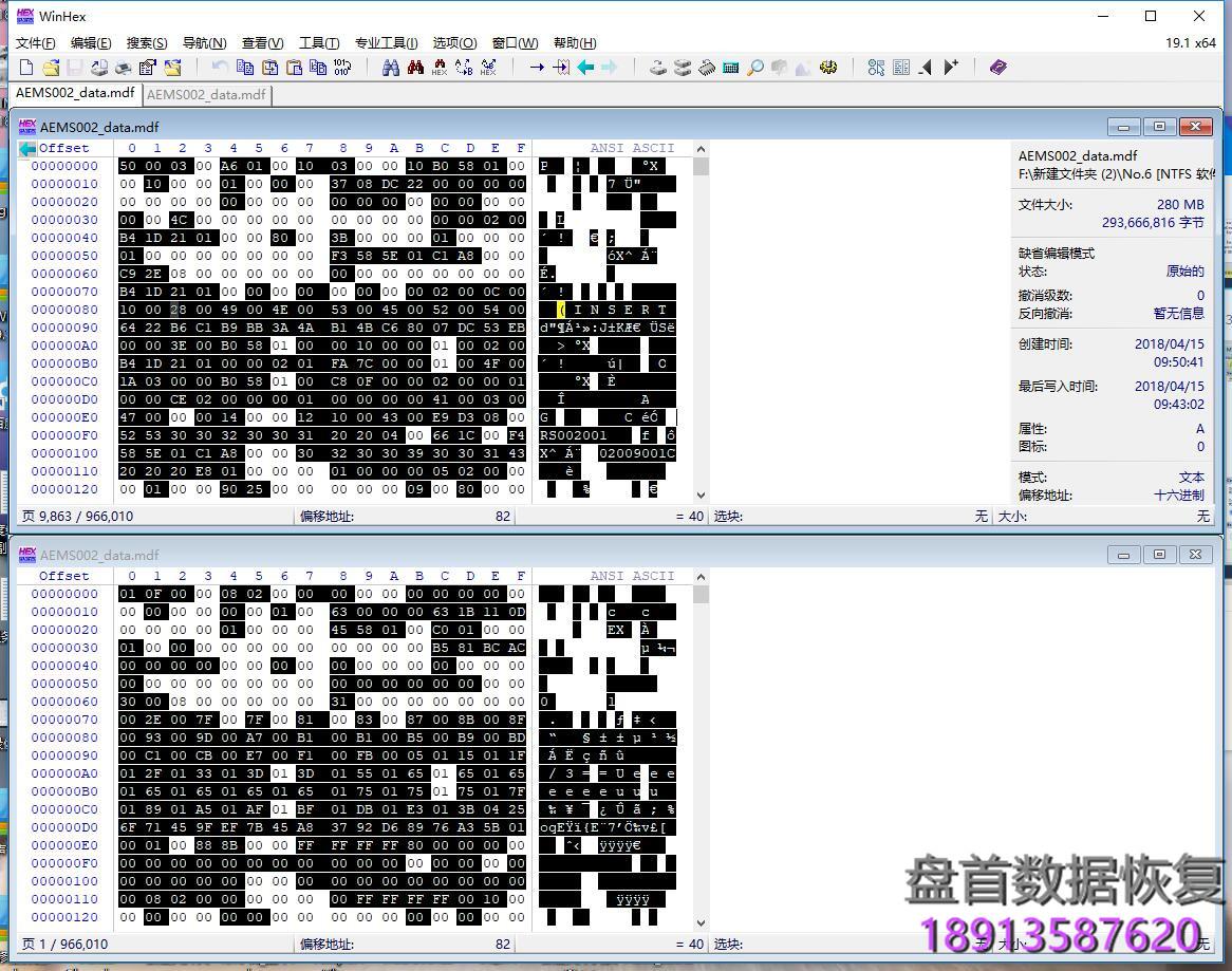 sql-server-2012数据库数据恢-9 苏州喜乐尼游乐场世软管理系统SQL Server 2012数据库数据恢复成功