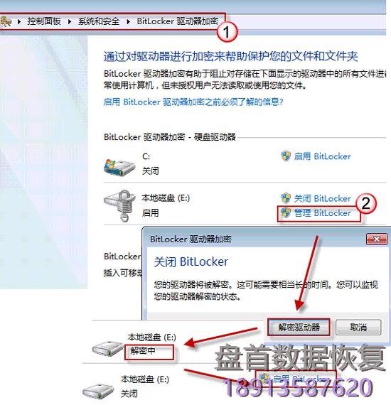 bitlocker加密分区打不开的解密过程 重装系统后BitLocker加密分区打不开的解密过程