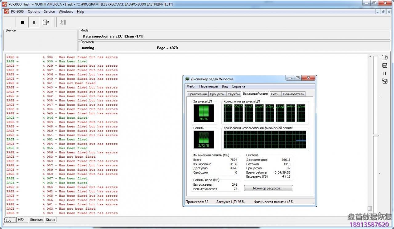 pc-3000-flash-methods-of-data-correction-readout PC-3000 Flash数据校正方法 Readout