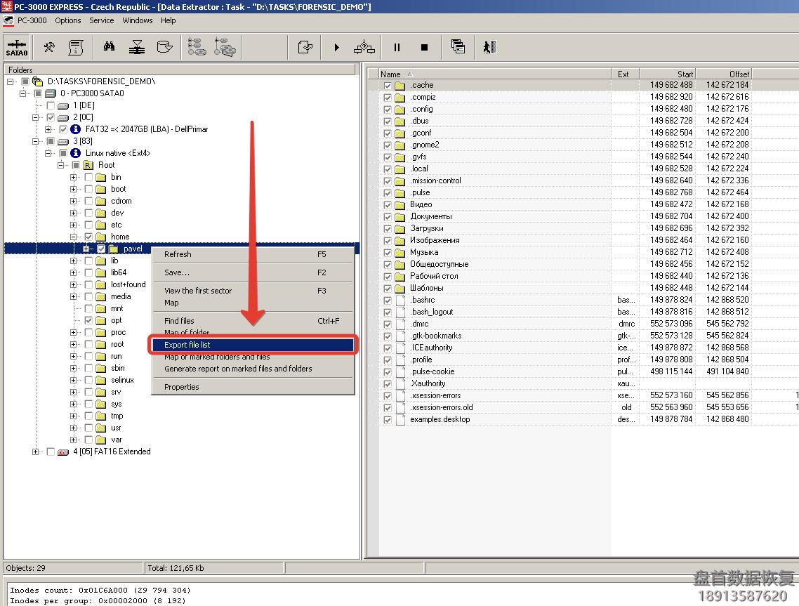 pc3000-data-extractor数据提取报告概述 PC3000 Data Extractor数据提取报告概述