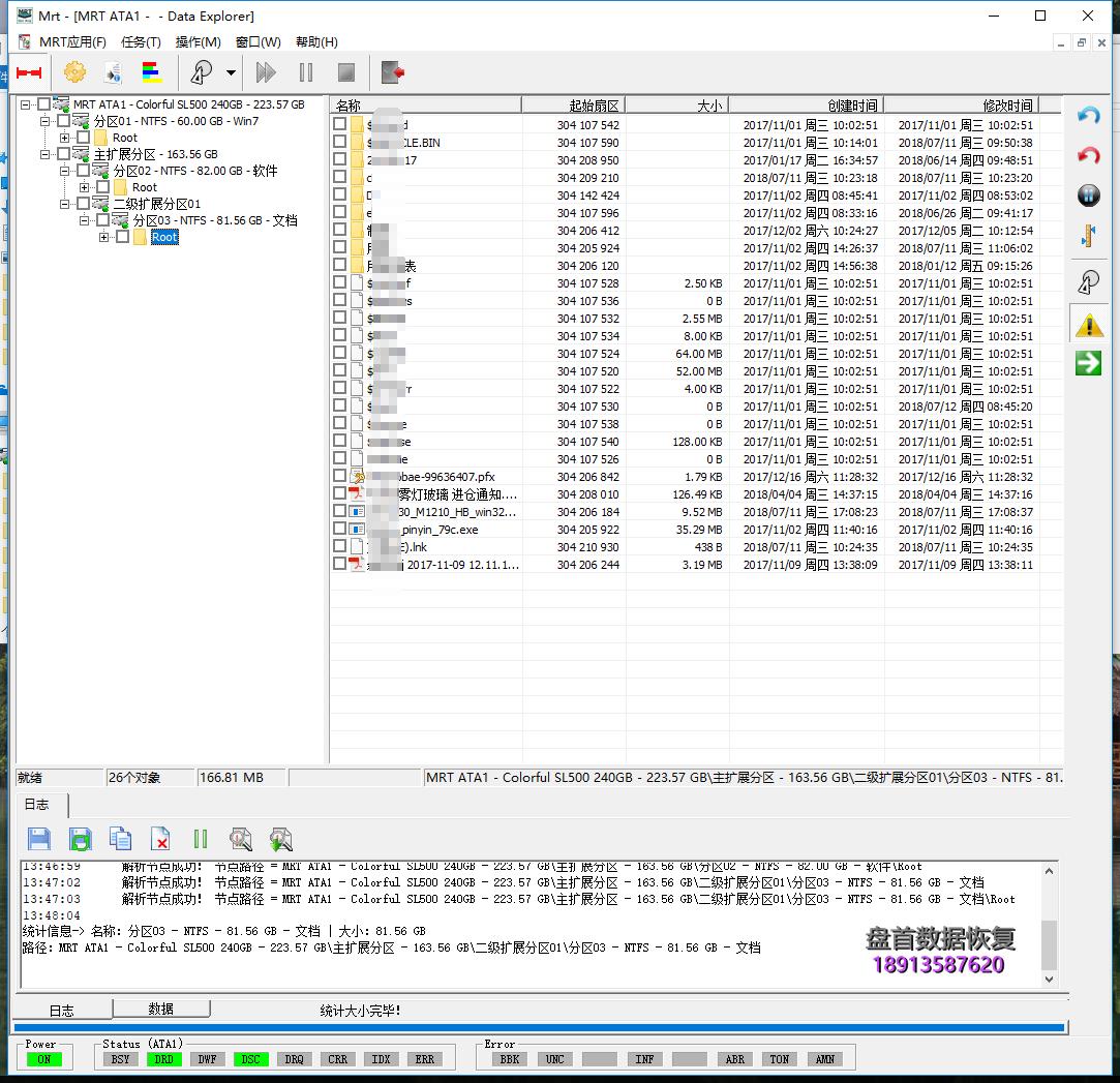常州数据恢复同行快递来的sl500七彩虹colorful-固态硬盘sm2258xt 常州数据恢复同行快递来的SL500七彩虹COLORFUL 固态硬盘SM2258XT硬盘通电无法识别数据恢复成功
