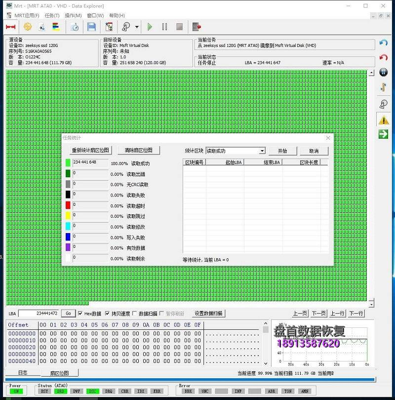 ssd固态硬盘数据恢复sm2246xt主控硬盘无法认识完美恢复百 SSD固态硬盘数据恢复SM2246XT主控硬盘无法认识完美恢复百分之百成功