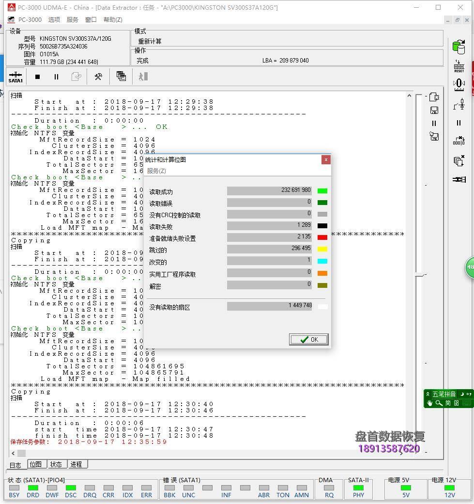 金士顿sv300s37a-120g掉盘不读盘无法识别数据恢复成功 金士顿SV300S37A 120G KINGSTONL SSD固态硬盘掉盘不读盘无法识别数据恢复成功