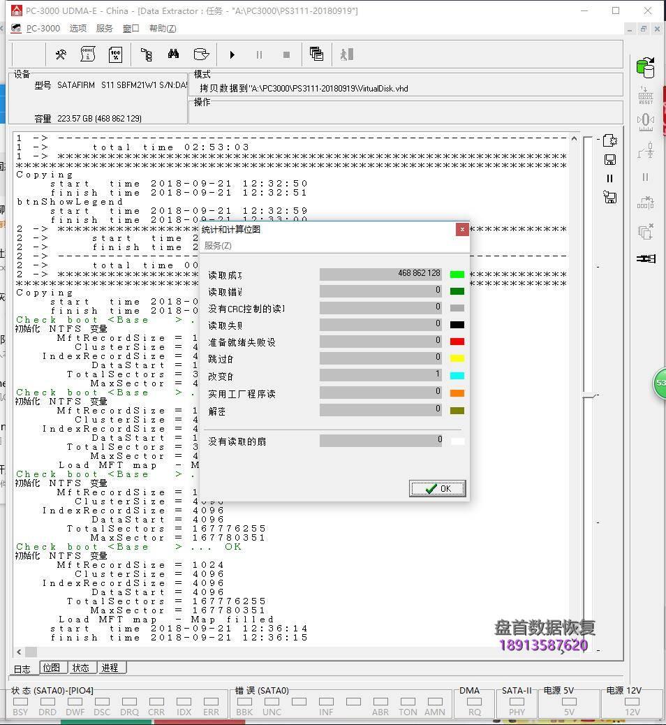 satafirm-s11影驰铁甲战将240gssd固态硬盘数据恢复方法 SATAFIRM S11影驰铁甲战将240GSSD固态硬盘数据恢复方法