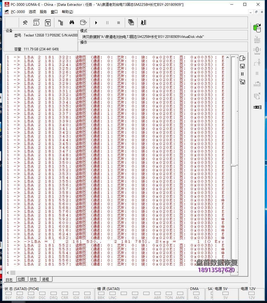 teclast-120gb-t3-台电120g固态硬盘掉盘无法识别sm2258h主控数据恢复完 teclast 120GB t3台电120g SSD固态硬盘掉盘不识别SM2258H主控数据恢复完美成功