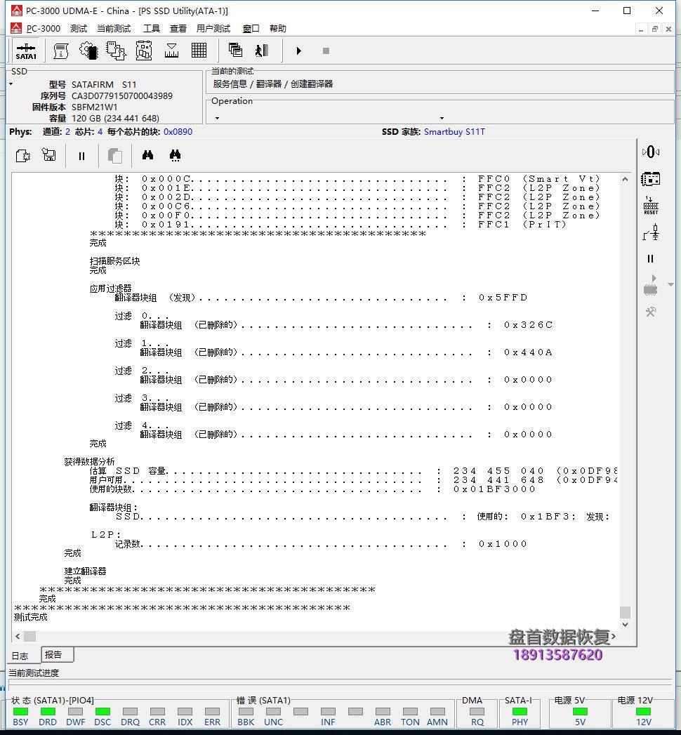 0-12 PS3111主控影驰固态变成SATAFIRM S11 20分钟成功恢复出客户的重要数据