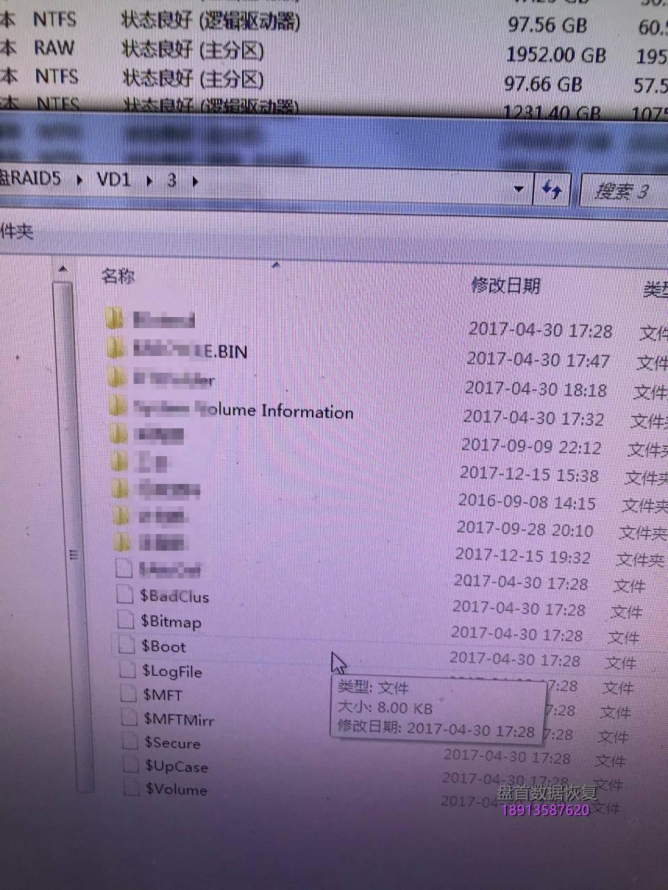 3盘块4tb硬盘组的raid5磁盘阵列出错崩溃后数据被错误同-18 3盘块4TB硬盘组的RAID5磁盘阵列出错崩溃后数据被错误同步数据恢复成功