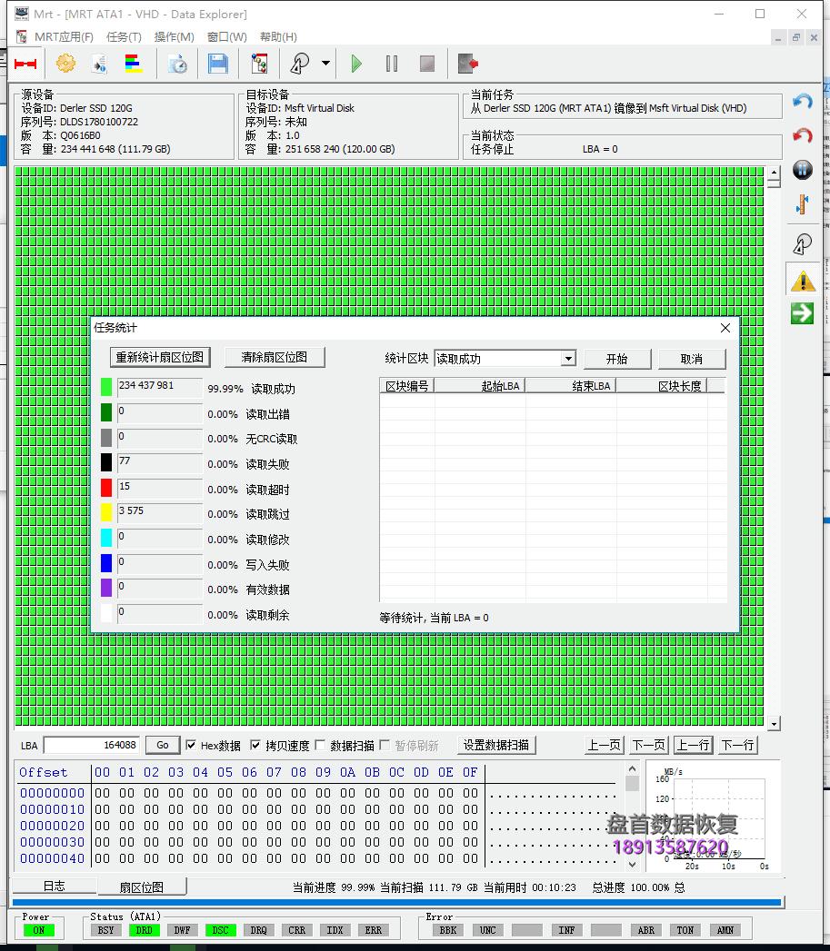 0-8 SM2258XT德乐120G固态硬盘掉盘不认盘无法读取数据恢复成功