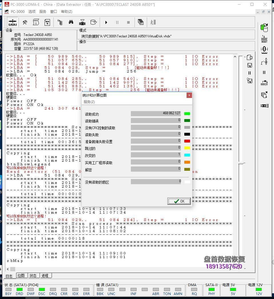 0-7 SM2258XT主控台电240G极光A850SSD固态硬盘二次数据恢复成功
