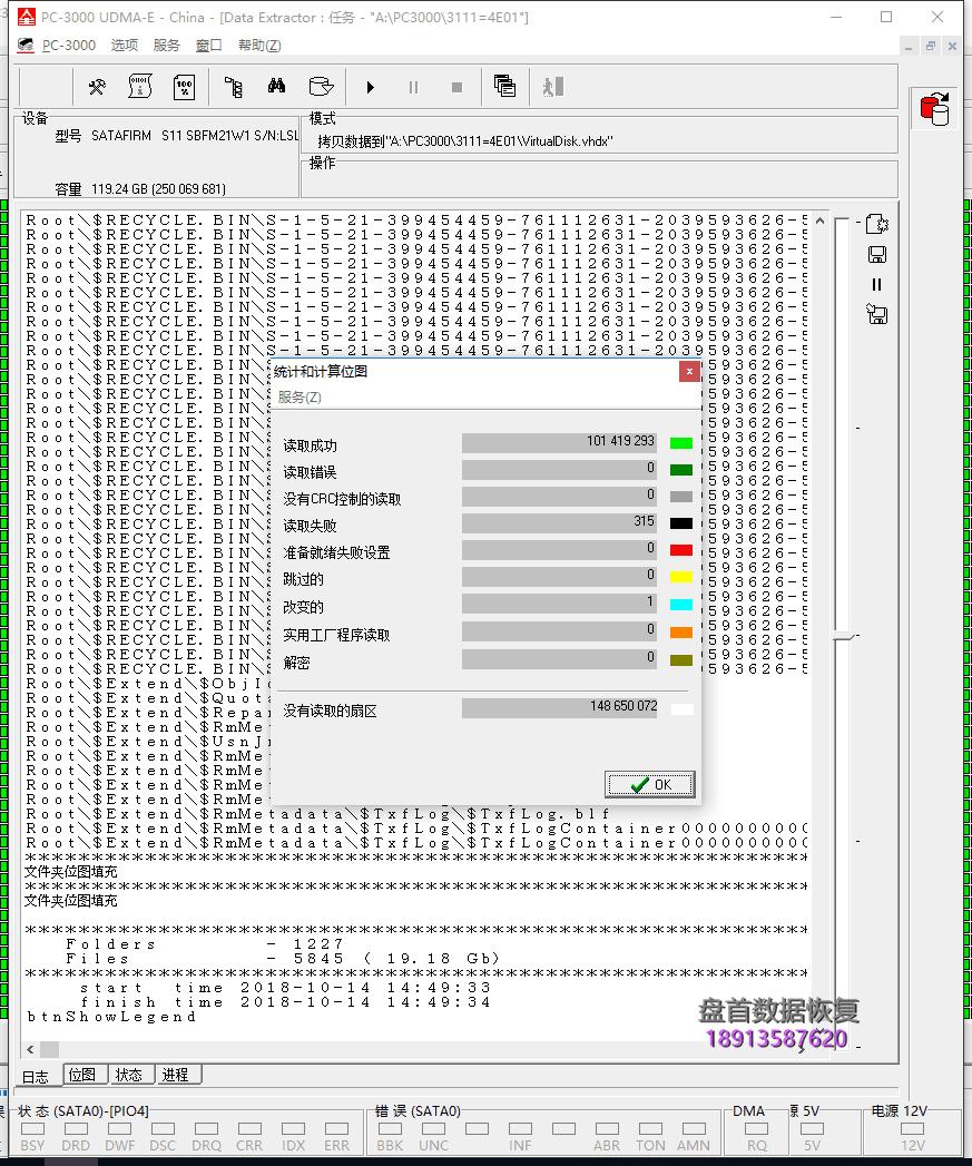 0-6 LENOVO联想SL700固态硬盘M.2接口BIOS里型号识别变成SATAFIRM S11数据恢复完美恢复成功