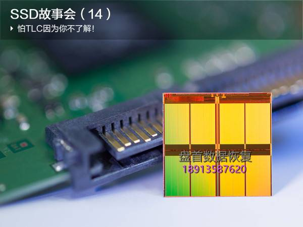 ssd固态硬盘的nand-flash-三种类型slcmlctlc分析对比 SSD固态硬盘的Nand flash 三种类型SLC,MLC,TLC分析对比