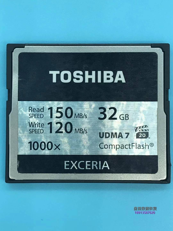0-1 东芝EXCERIA CF存储卡32G损坏无法识别读不出数据读不出盘符数据恢复成功