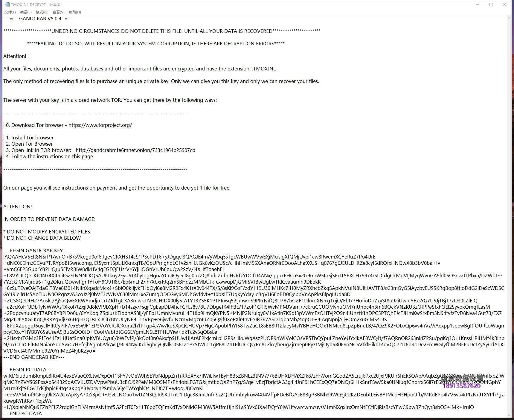 0-13 勒索病毒GandCrab V5.0.3  GandCrab V5.0.4最新变种来袭