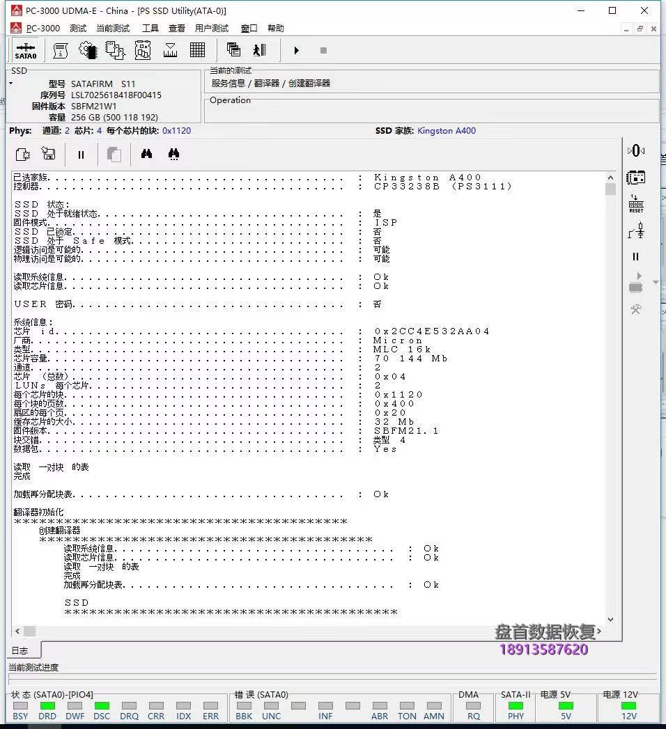 0-3 联想SL700变成SATAFIRM S11(PS3111)翻车变砖掉盘无法识别不读盘SSD数据恢复