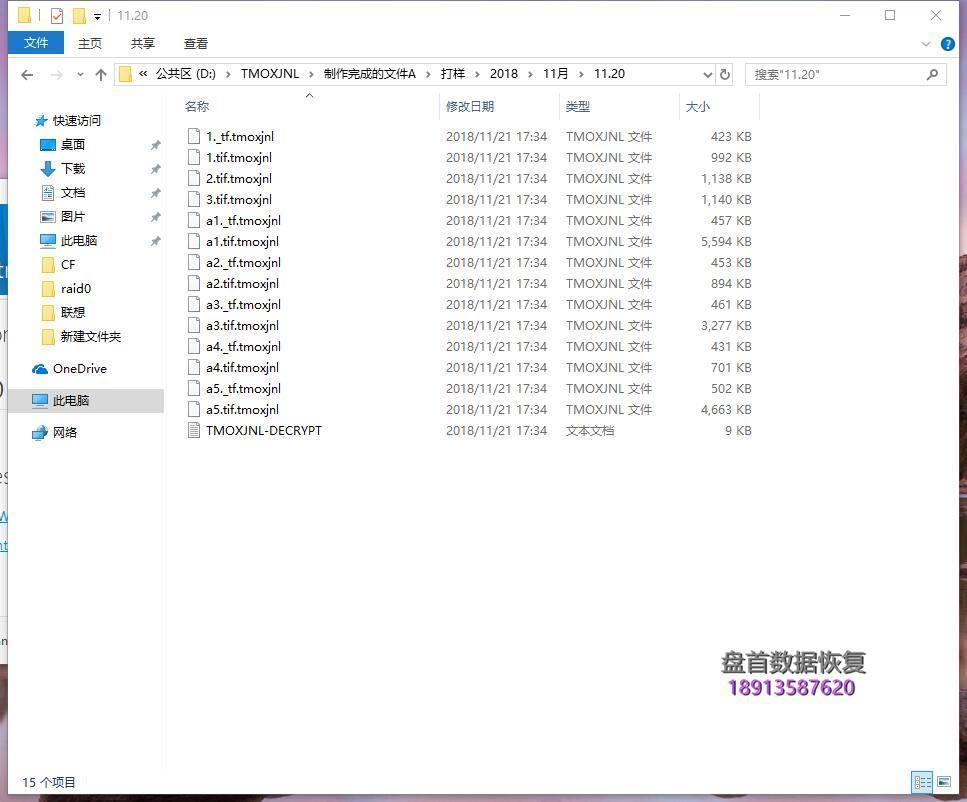 0-13 成功解密.tmoxjnl后缀名的GANDCRAB V5.0.4勒索病毒全盘解密