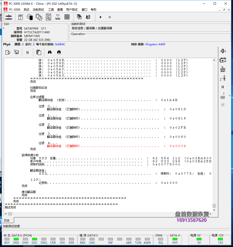 0-6 SATAFIRM S11群联PHISON PS3111固件门通病数据恢复流程