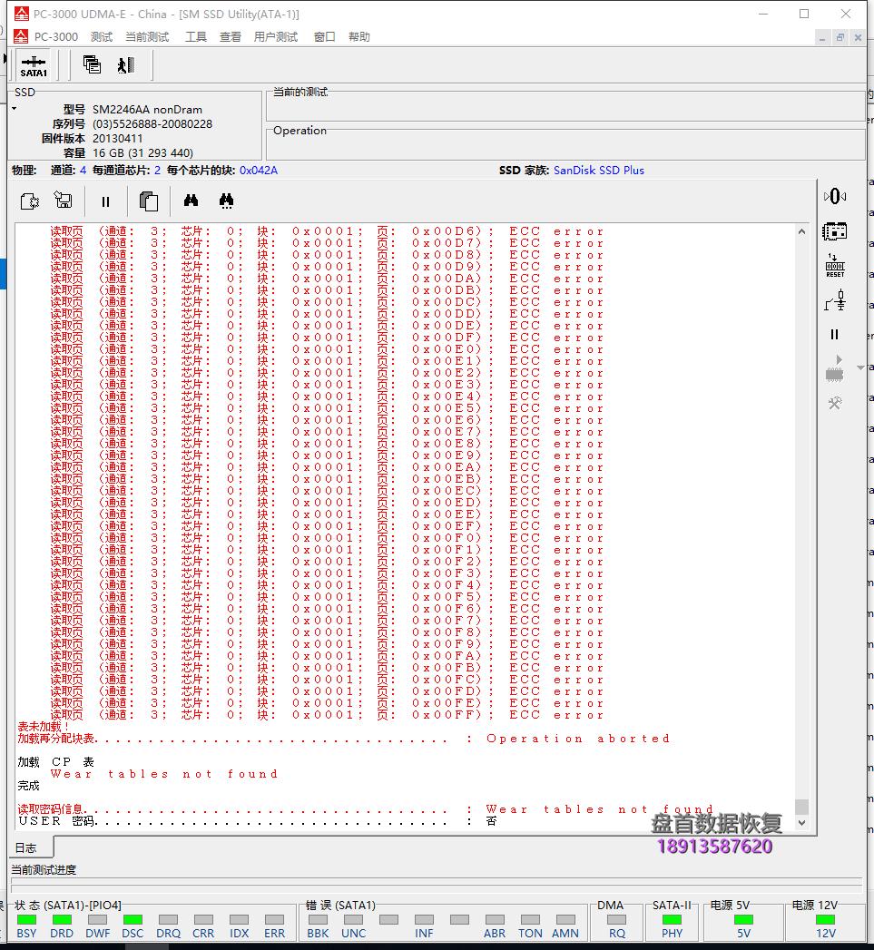 TIM图片20181102161244 SM2246XT数据恢复完美二次恢复假金士顿SSD固态硬盘