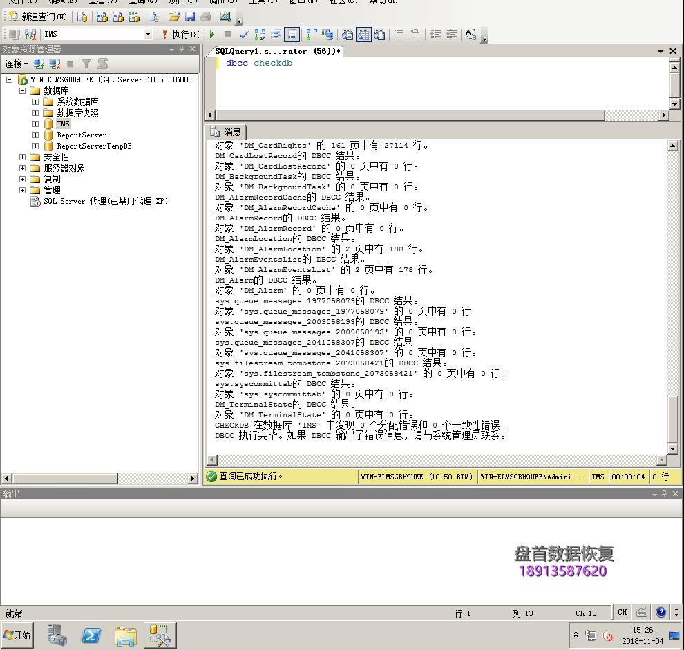 4L3GV6AEVIHVXK7S0S8U 远程完美解决MS SQL2008R2数据库文件损坏无法附加无法使用
