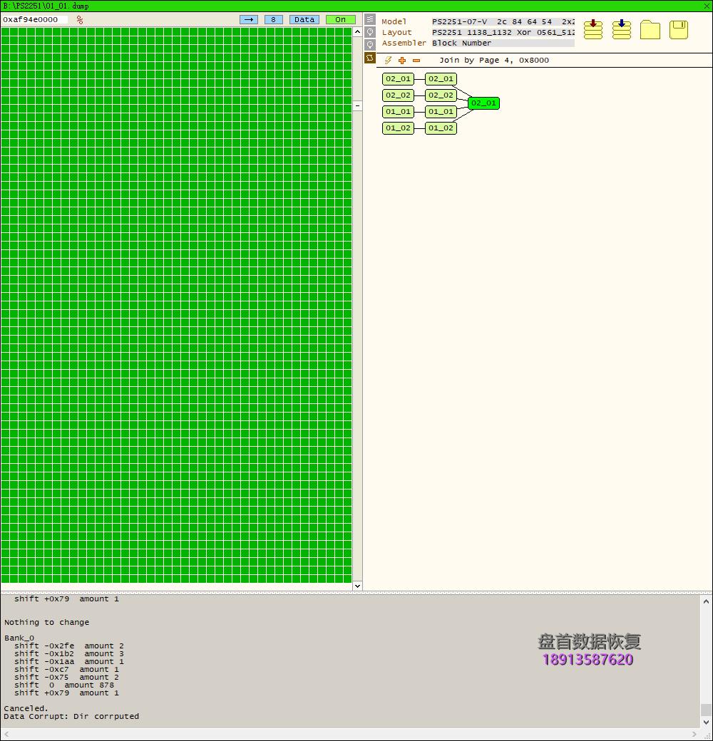 0-1 PS2251主控金士顿64GU盘芯片级数据恢复成功