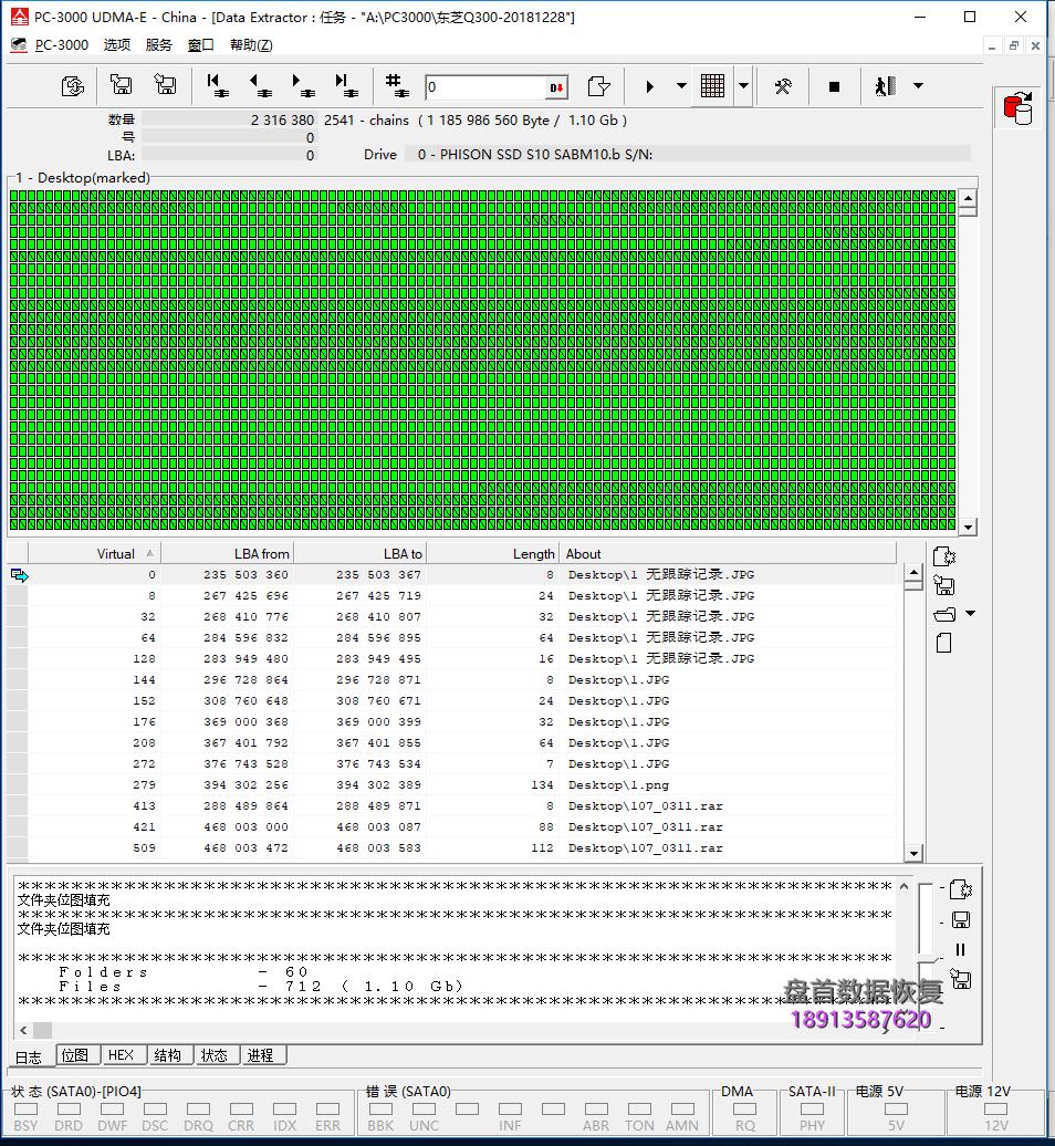 0-21 东芝Q300 240G固态硬盘掉盘无法识别不读盘成功数据恢复并修理SSD固态硬盘