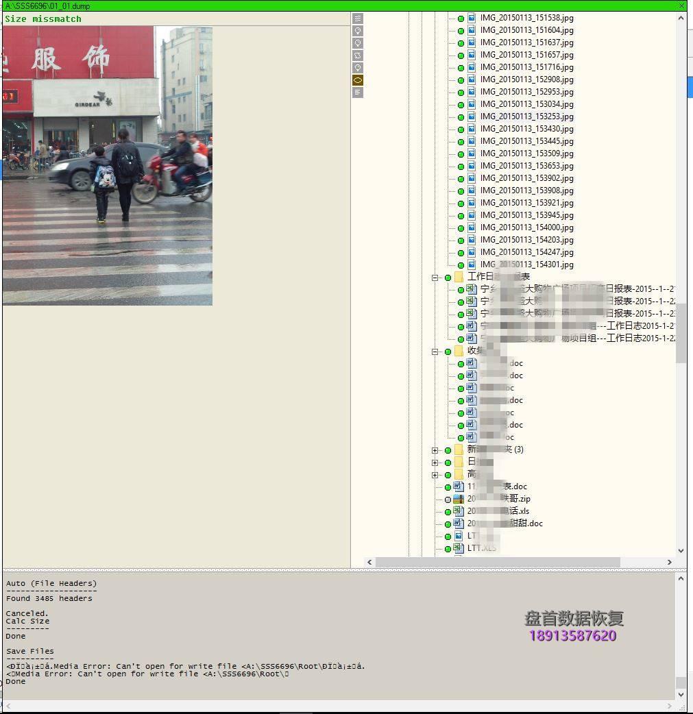 0 SSS6696主控芯片级数据恢复成功