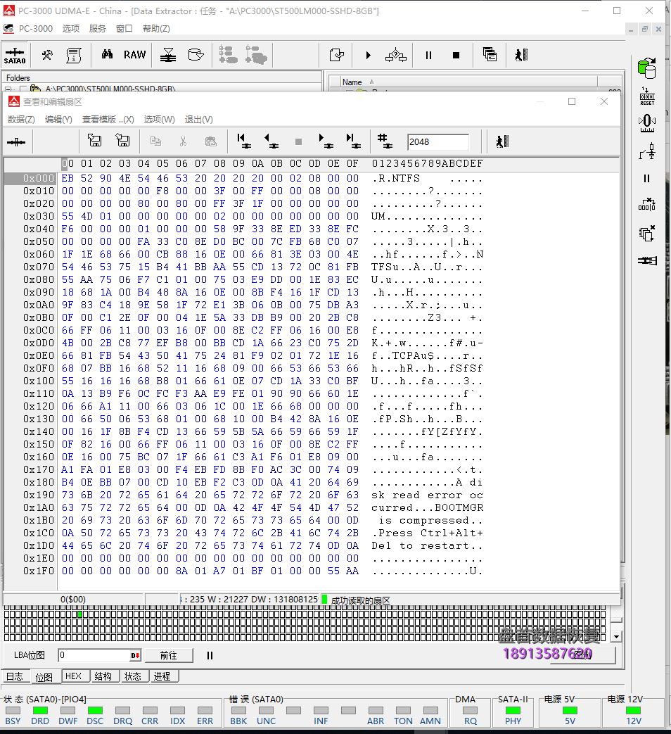 0-9 ST500LM000固态混合盘NAND损坏导致SSHD通电不转数据恢复成功