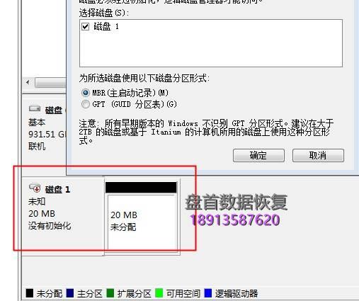 0-28 掉盘变成PS3109S9 20M固态硬盘无法读取不认盘修复