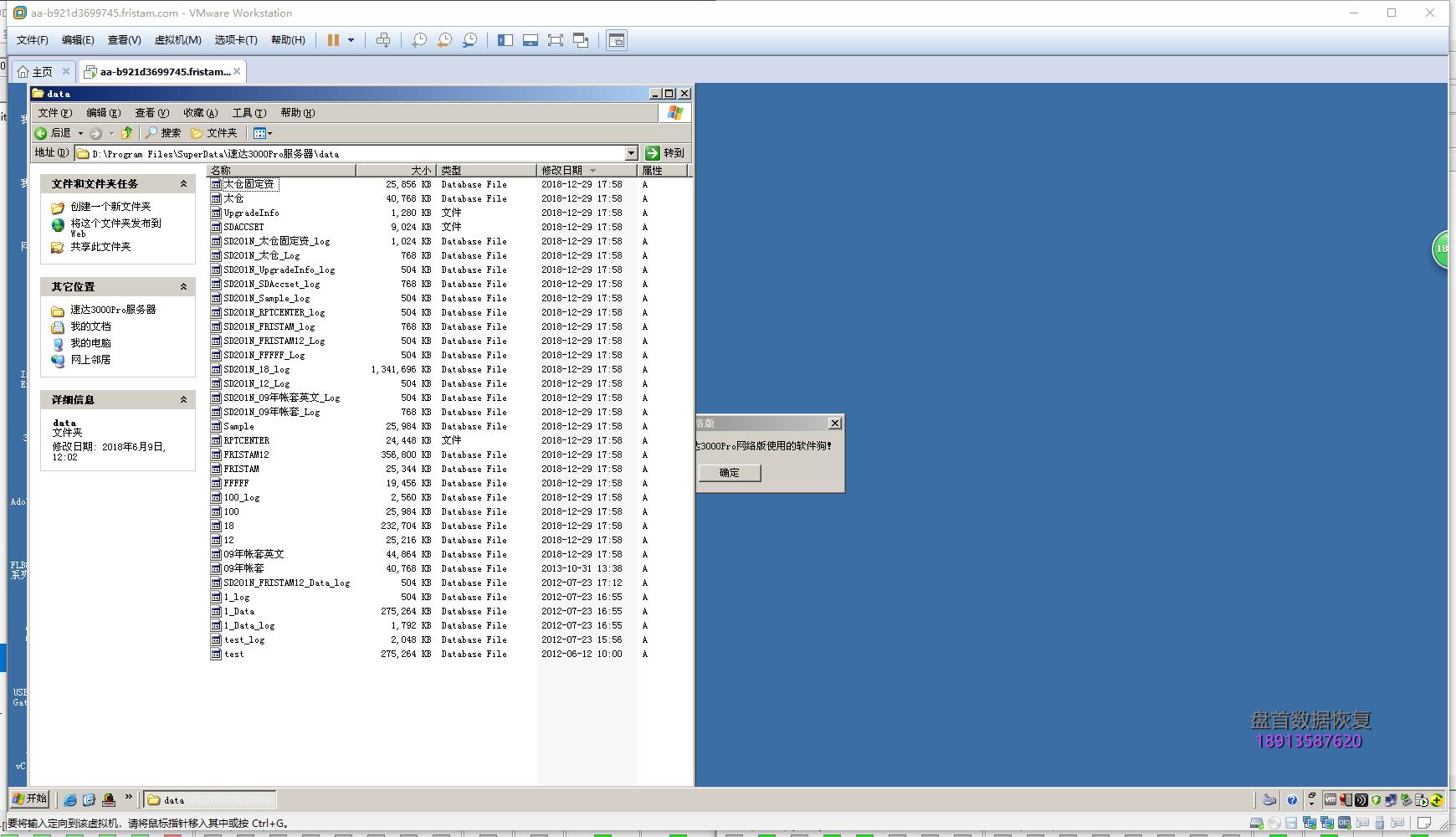 0 VMware误还原快照导致虚拟机数据丢失,手工分析成功恢复出VMware虚拟机的全部数据