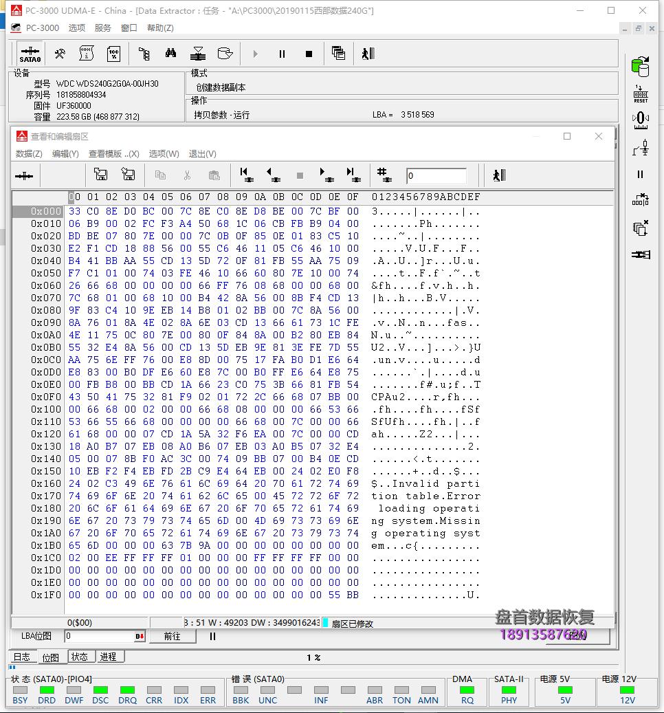 0-17 成功修复西部数据WDS240G2G0A SSD固态硬盘无法识别读不出数据的问题