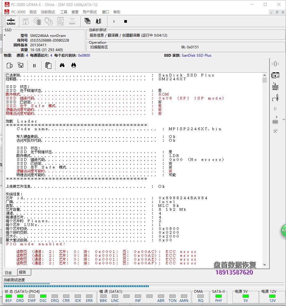 0-4 云储ShineDisk M667 120g固态硬盘不读盘无法识别主控SM2246XT二次恢复成功