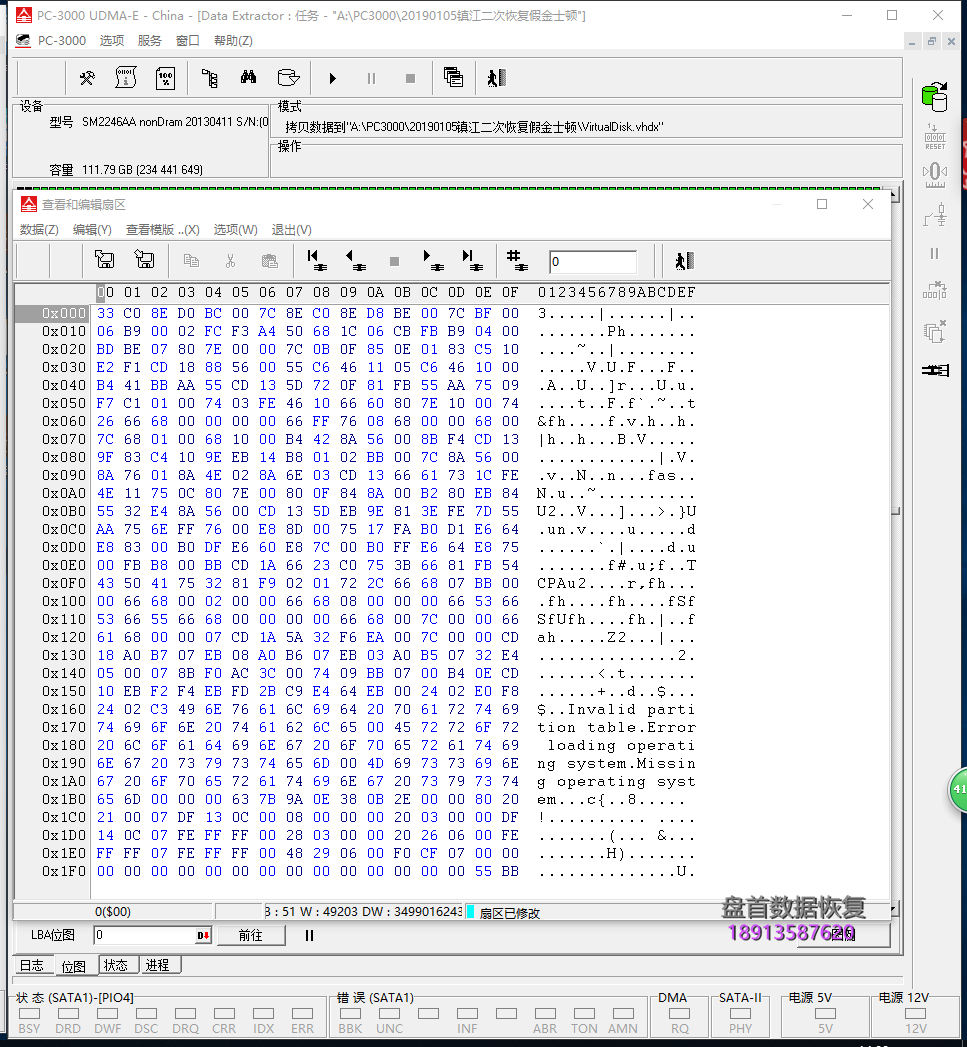 0-7 SV300S37A假金士顿SM2246XT无法识别无法创建虚拟翻译器二次恢复成功