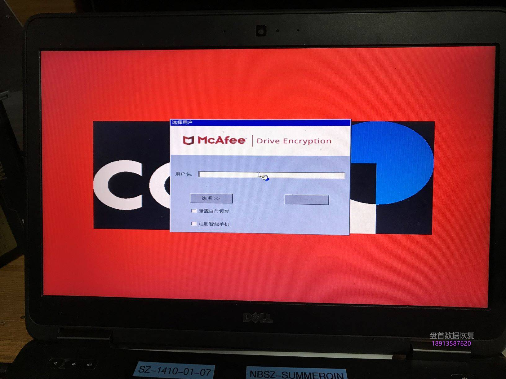 0-29 ST500LT012开盘数据恢复McAfee Drive Encryption磁盘加密数据恢复完美成功