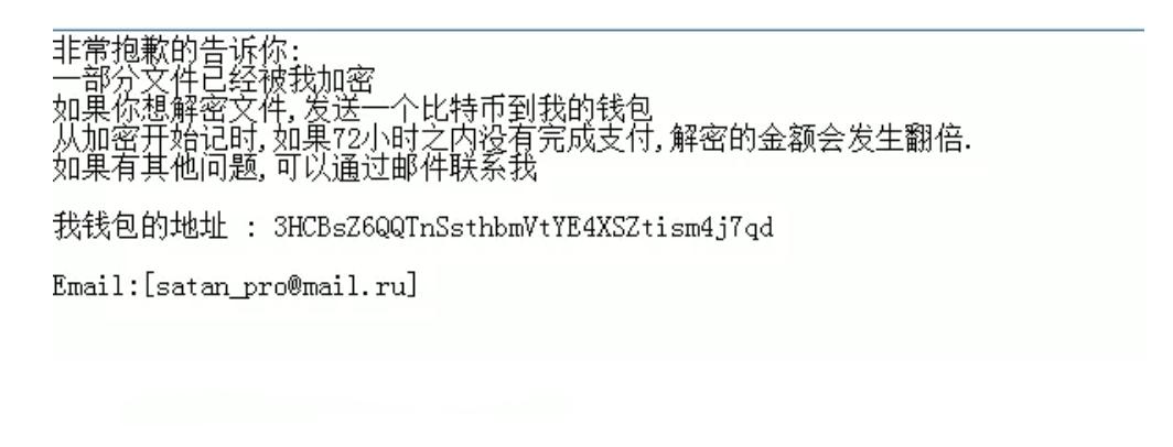 自动草稿 警惕!Satan勒索病毒新变种.satan_pro卷土重来
