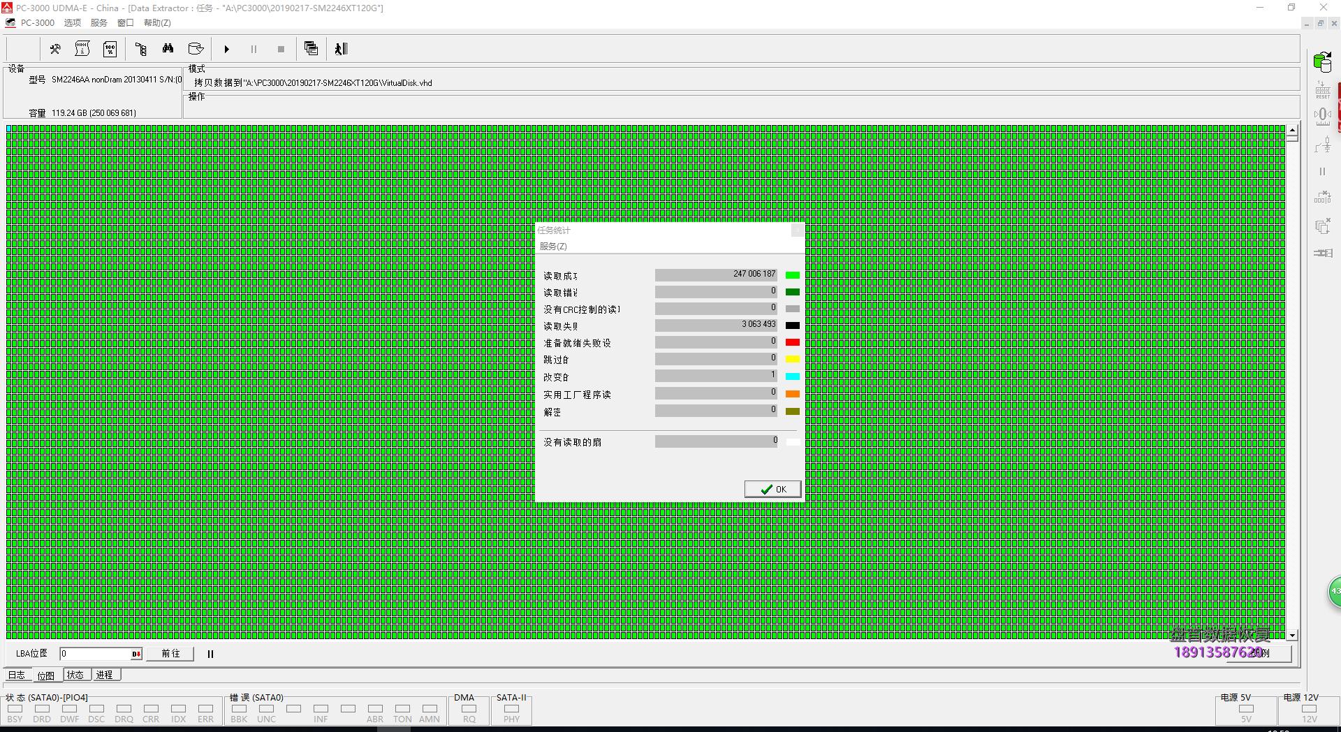 0-7 创久128G固态硬盘掉盘无法识别SM2246XT主控使用PC3000 SSD数据恢复成功