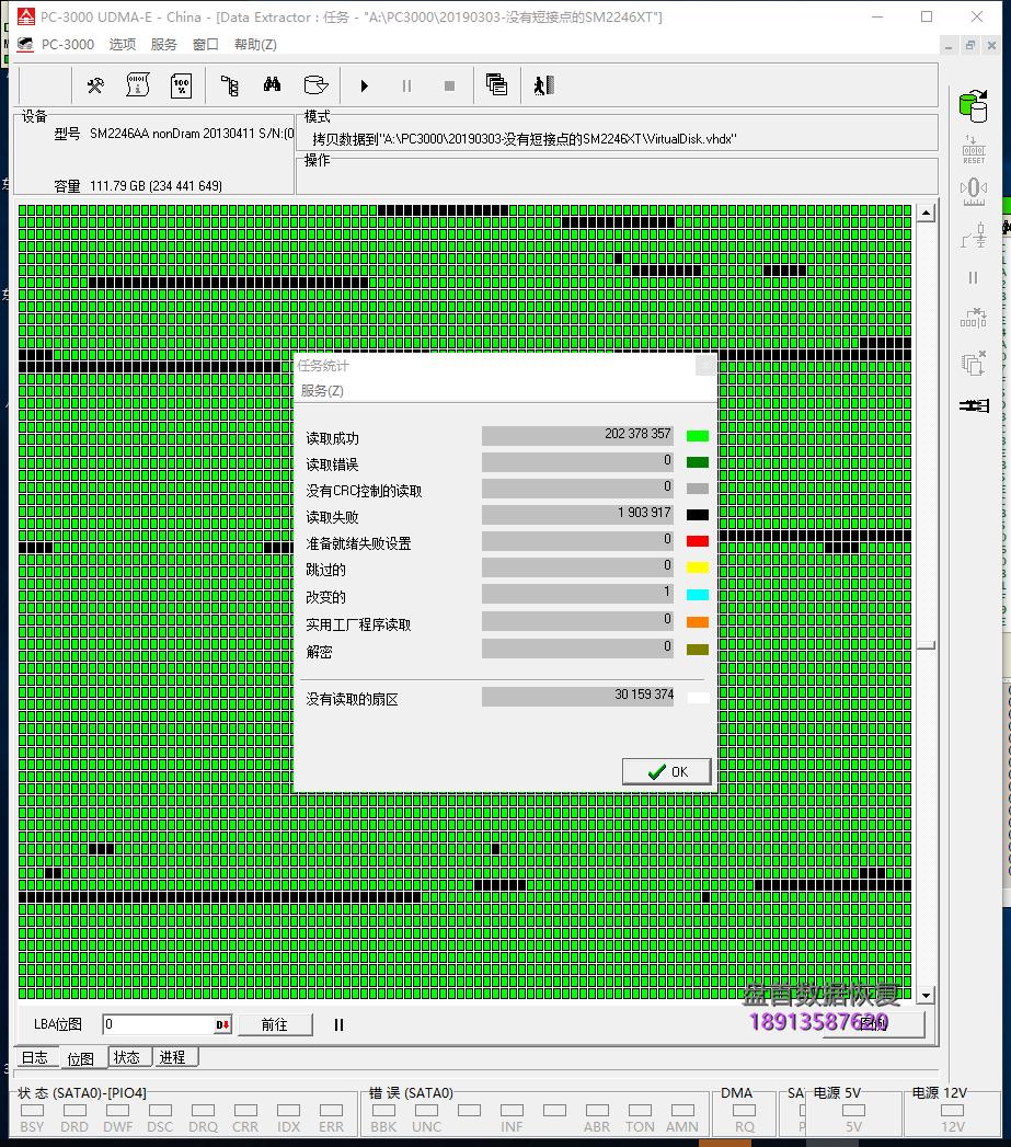 0-11 SM2246XT主控的固态硬盘不认盘没有短接点的SSD固态硬盘二次数据恢复成功