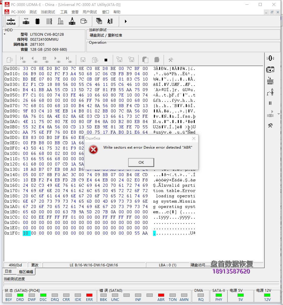 0-7 建兴cv6-8Q128无法识别开机卡LOGO界面不认盘主控SM2254G固态硬盘数据恢复成功