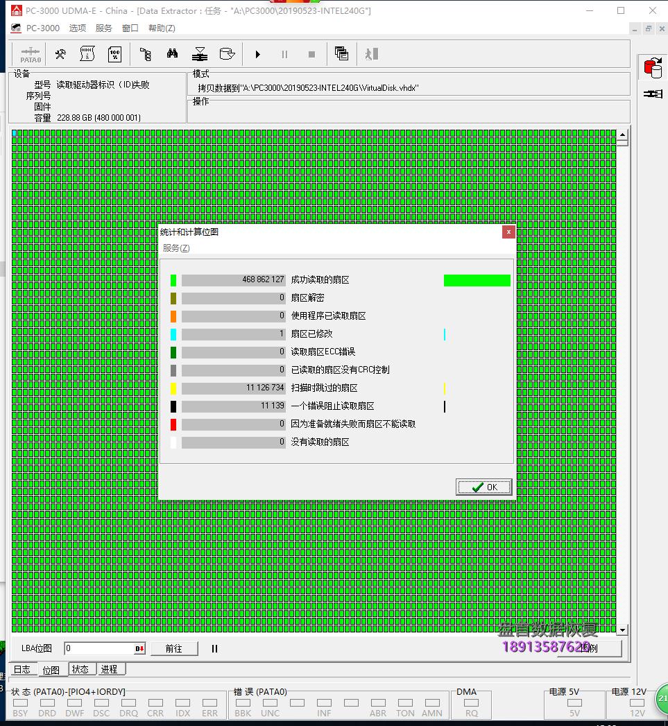 0-14 英特尔SSDSCKKF240H6L固态硬盘数据恢复成功主控SM2258G