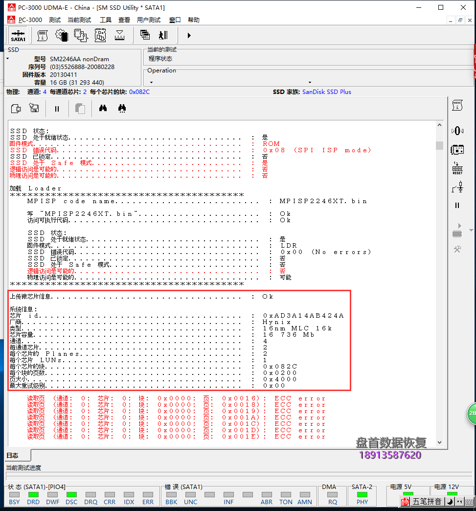 0-1 成功完美恢复PC3000 SSD软件显示芯片通道错误的假金士顿300VSSD固态硬盘无法识别SM2246XT主控